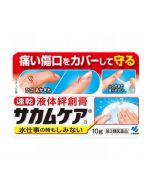 KOBAYASHI Medi-Shield Liquid Bandage