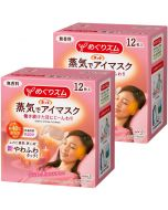 KAO MegRhythm Steam Eye Mask - Unscented 12pc (pack of 2)
