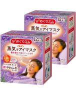 KAO MegRhythm Steam Eye Mask - Lavender 12pc (Pack of 2)
