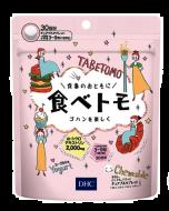 DHC Tabetomo Chewable Anti-Fat Tablets Diet Supplement Yogurt Flavour 90 Tablets