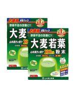 YAMAMOTO KANPO Barley Grass Green Juice 100% Aojiru (44 pack) (pack of 2)