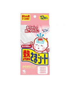 KOBAYASHI Fever Cooling Gel Pad (For Baby) - Pink