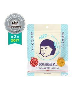 ISHIZAWA LAB KEANA Rice Mask (10pc)