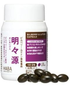 HABA Bilberry & Lutein Capsule 60 Capsules