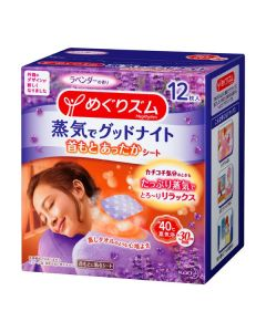 KAO MegRhythm Good-Night Steam Patch (Lavender) 12pc