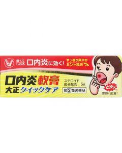 TAISHO Stomatitis Ointment Quick Care