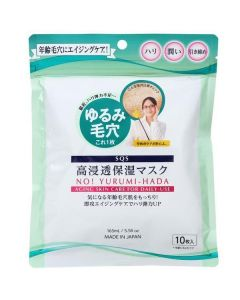 ISHIZAWA LAB SQS Rich Moisture Mask (10pc)