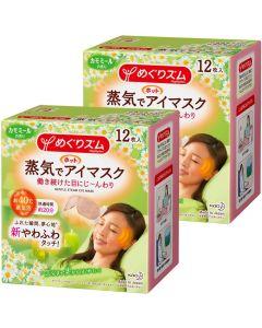 KAO MegRhythm Steam Eye Mask - Chamomile 12pc (Pack of 2)