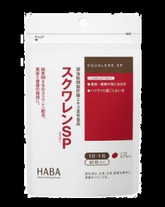 [2021 New Version] HABA Squalene Sp 90 Capsules