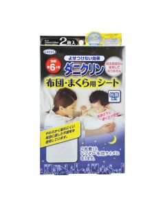 UYEKI Dust Mite Repellent Sheet Type for Bed and Pillow 2pcs 100cmX105cm
