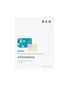 Voolga Centella Asiatica Soothing and Repair Mask 5pcs