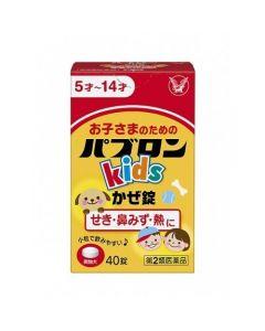 Taisho Pabron kids Cold Medicine 40 tablets