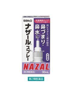 Sato NAZAL Lavender Spray Pump 30ml