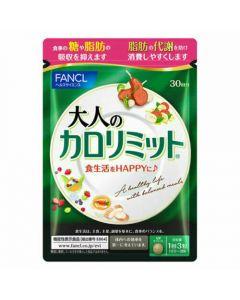 [2021 New Version] FANCL Calorie Limit 30 Days (90 Tablets)