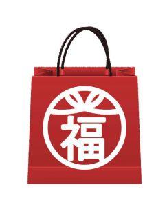 2021 Happy Bag - SNACKS