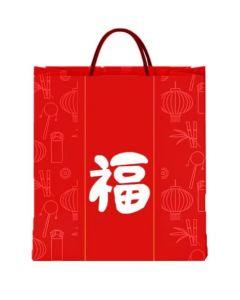 2021 Happy Bag 2.0 - SNACKS