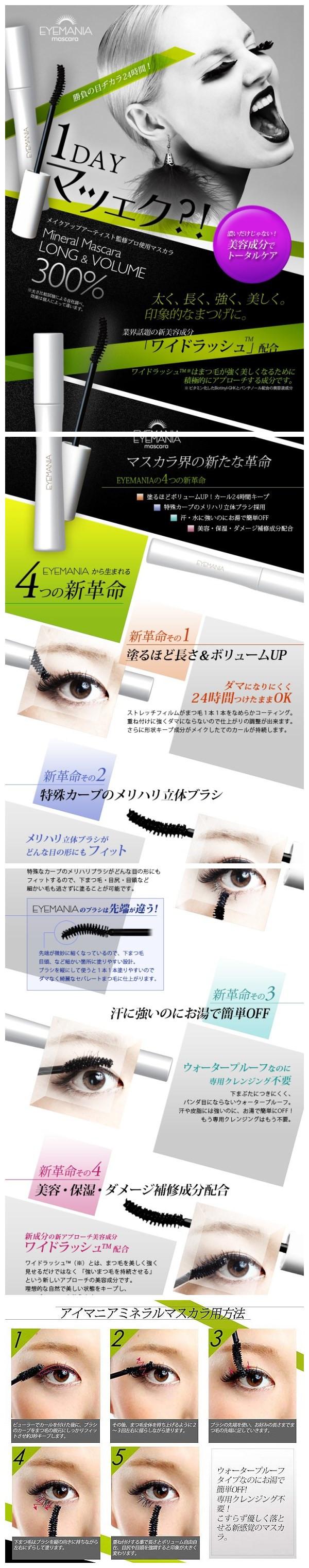 Eyemania Mascara