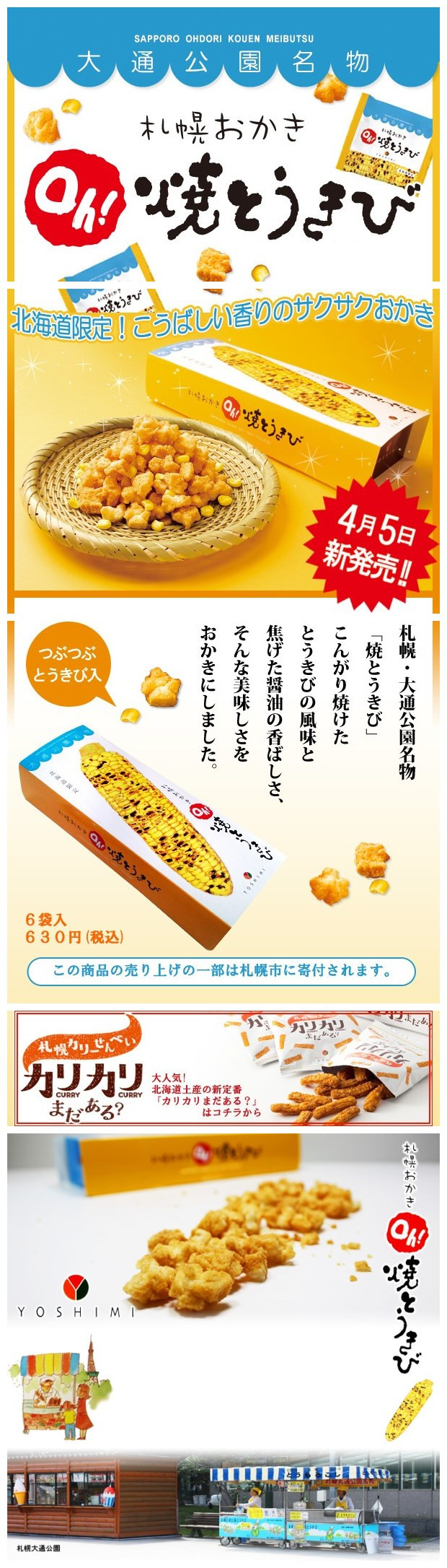 Yoshimi Baked Corn Flavor Rice Crackers