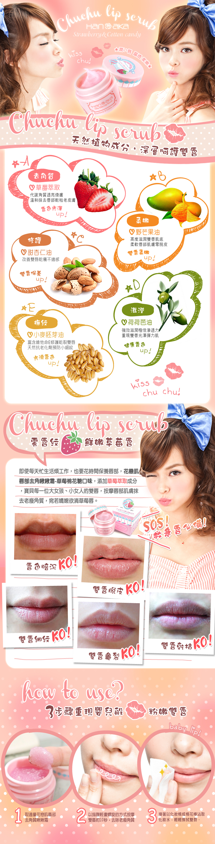 HANAKA Chu Chu Lip Scrub Strawberry & Cotton Candy
