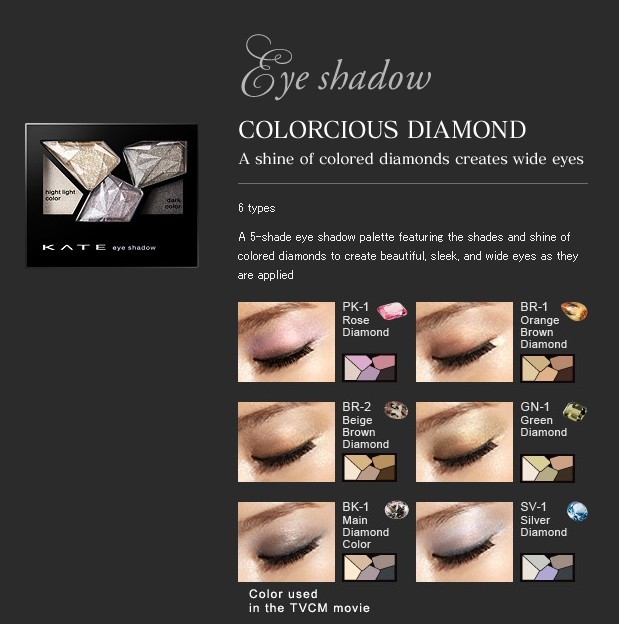 KANEBO KATE Colorcious Diamond Eyeshadow