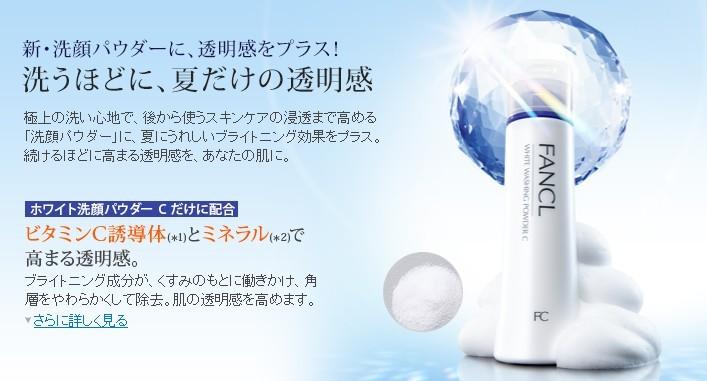 FANCL White Washing Powder C